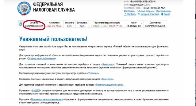 Налог ру регистрация в личный кабинет ип регистрация в налоговой инспекции ооо